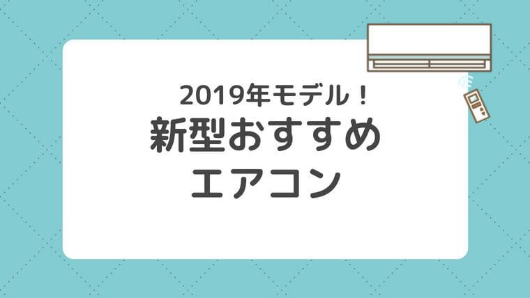 【2019年最新版】メーカー比較!新型おすすめ省エネエアコン