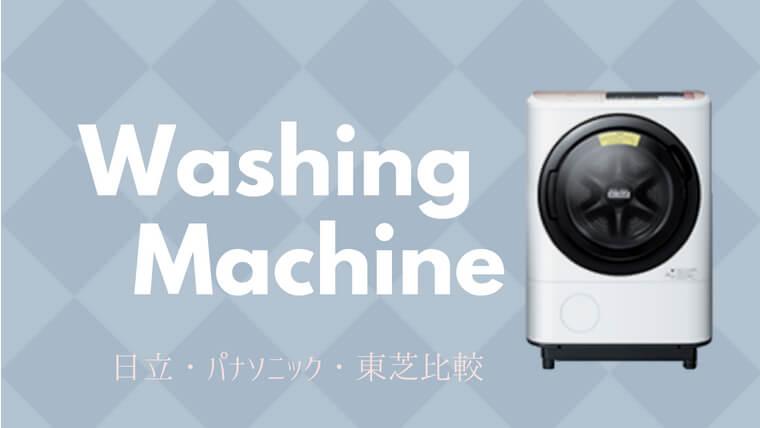 【2019年ドラム式洗濯機】日立・パナソニック・東芝の比較とおすすめランキング