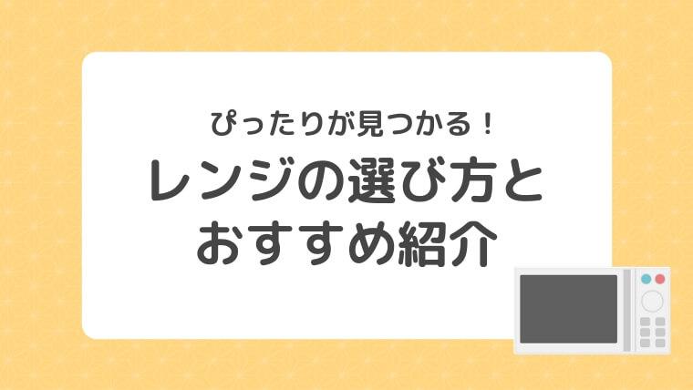 【2019年最新版】電子レンジ・オーブンレンジ選び方!メーカー4社の比較とおすすめ機種