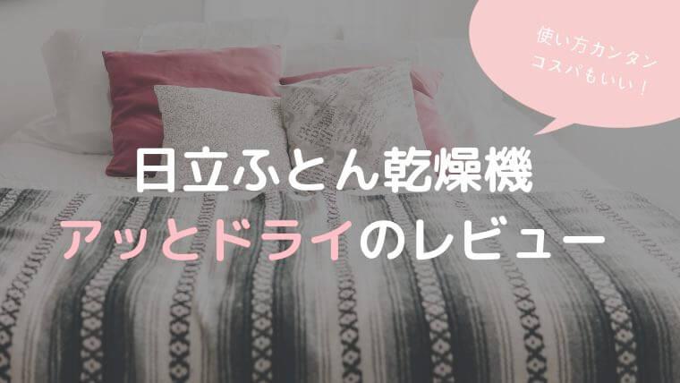 布団乾燥機 日立アットドライ |マットレスで洗濯物・靴の乾燥も出来る優秀品♡