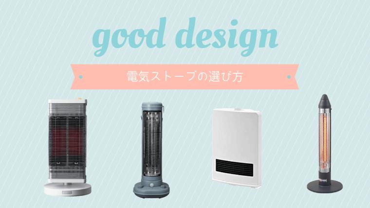 冬も暖かく!電気ストーブの選び方と可愛いデザインのオススメ機種♡