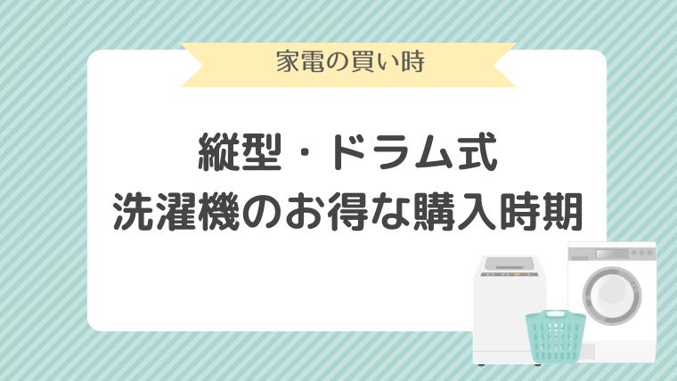 縦型とドラム式洗濯機がお得に買える時期