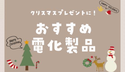 【もらって嬉しい!】クリスマスプレゼントは家電!妻・彼女へ贈るおすすめ電化製品♡