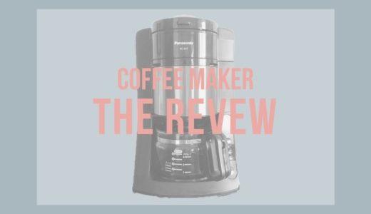 【感動のおいしさ】Panasonic全自動コーヒーメーカーのレビュー!試して分かった