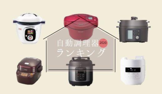 自動調理器どれがいい?ホットクック・クックフォーミー・電気圧力鍋の比較とおすすめランキング