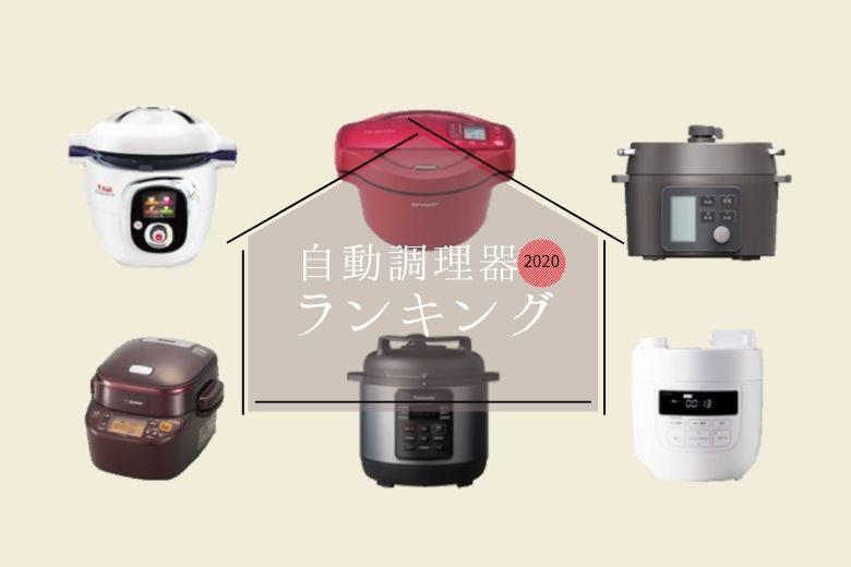 ホットクック・クックフォーミー、煮込み自慢、電気圧力鍋の比較