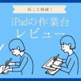 iPad用のイラストスタンドの画像