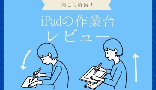 【肩こり激減】新型iPad Pro12.9でイラスト作成がはかどる作業台のレビュー
